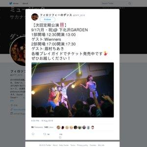 フィロソフィーのダンス定期公演『FUNKY BUT CHIC Vol.25』 2部