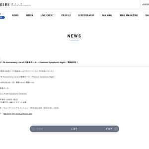 家入レオ 7th Anniversary Live at 大阪城ホール ~Premium Symphonic Night~