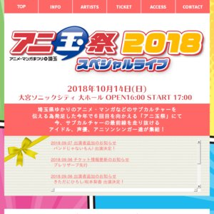 第6回アニ玉祭 アニ玉祭2018 スペシャルライブ