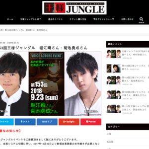 第153回 王様ジャングル 堀江瞬さん・菊池勇成さん【2部】