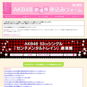 AKB48 53rdシングル 「センチメンタルトレイン」劇場盤 発売記念大握手会 幕張②
