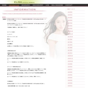 「DIAMOND MEMORIES 〜All Time Best of ELISA〜」リリースイベント タワーレコード町田店