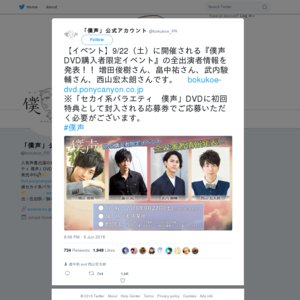 「セカイ系バラエティ 僕声」 DVD購入者限定イベント