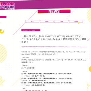TVアニメ「RELEASE THE SPYCE」OP&EDシングル「スパッと!スパイ&スパイス/Hide & Seek」発売記念イベント 1回目