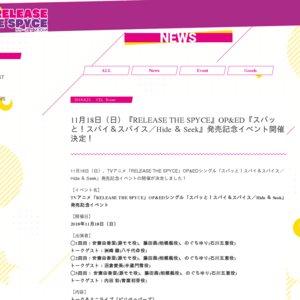 TVアニメ「RELEASE THE SPYCE」OP&EDシングル「スパッと!スパイ&スパイス/Hide & Seek」発売記念イベント 3回目