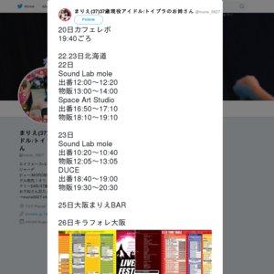 大阪まりえBAR(2018/9/25)