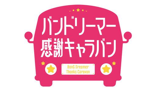 バンドリーマー感謝キャラバン 11/24 滋賀