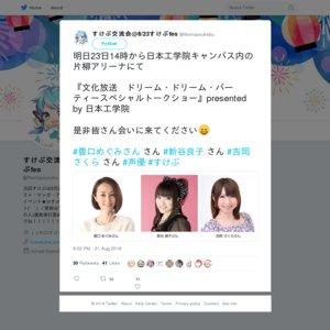 『文化放送ドリーム・ドリームパーティースペシャルトークショー』presented by 日本工学院