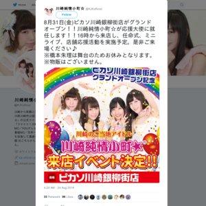 ピカソ川崎銀柳街店グランドオープン記念イベント
