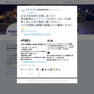 サンドリオン ライブ&トークショー 〜多摩に姫がやってきた!〜
