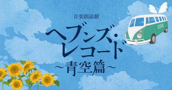 音楽朗読劇「ヘブンズ・レコード ~青空篇~」神戸公演 21(日)12:00