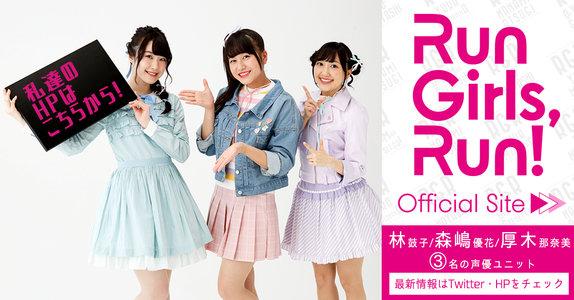 Run Girls, Run!1st ライブツアーチケットお渡し会