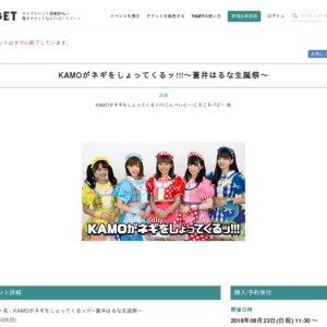 KAMOがネギをしょってくるッ!!!〜蒼井はるな生誕祭〜