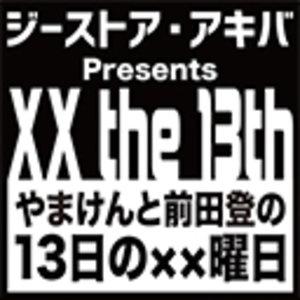 ジーストア・アキバ Presents やまけんと前田登の13日の××曜日 第54回