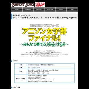 堀江美都子プロデュース アニソン女子部ファイナル! ~みんなで奏でるHoly Night~