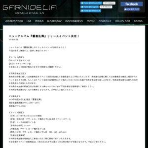 GARNiDELiA「響喜乱舞」リリースイベント ニコニコ本社