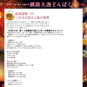 【中止】第15回釧路大漁どんぱく 1日目