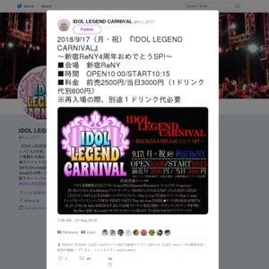 『IDOL LEGEND CARNIVAL』 ~新宿ReNY4周年おめでとうSP!~