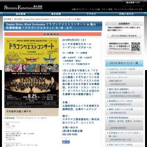 ドラゴンクエストコンサートin福山