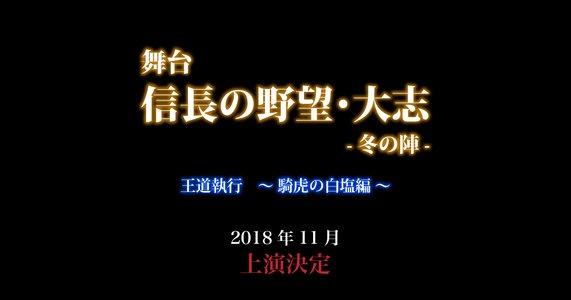 舞台 信長の野望・大志 -冬の陣- 王道執行 ~騎虎の白塩編~ 11/9 ソワレ