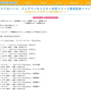 イケてるハーツ、ピュアリーモンスター合同リリース発売記念イベントat 渋谷マルイ屋上特設ステージ 一部