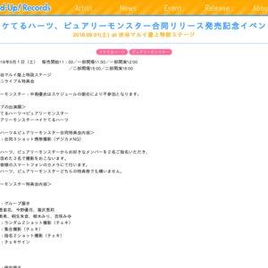 【中止】イケてるハーツ、ピュアリーモンスター合同リリース発売記念イベントat 渋谷マルイ屋上特設ステージ 二部