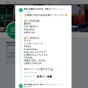 専修大学鳳祭LIVESTAGE