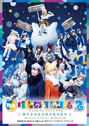 ●舞台「けものフレンズ」2〜ゆきふるよるのけものたち〜 11/17マチネ