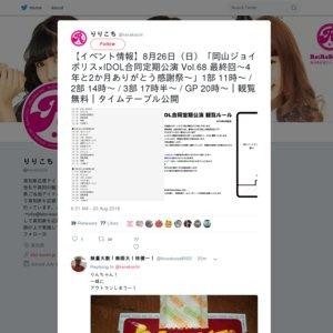 岡山ジョイポリス×IDOL合同定期公演 Vol.68 最終回~4年と2か月ありがとう感謝祭~