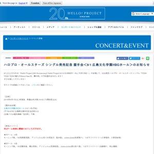 ハロプロ・オールスターズ シングル発売記念 握手会<9/1 広島>