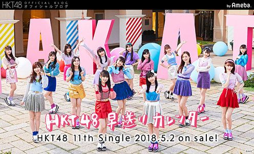 HKT48劇場夏祭り スペシャルサイン会 8/16