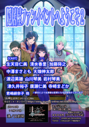 隠居屋ファンイベントへようこそ2 11月17日(土) 18:00