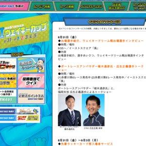 ボートレース多摩川 GIウェイキーカップ コスプレイヤー「えなこ」トークショー