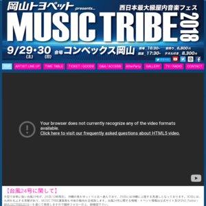 【中止】MUSIC TRIBE 2018 2日目
