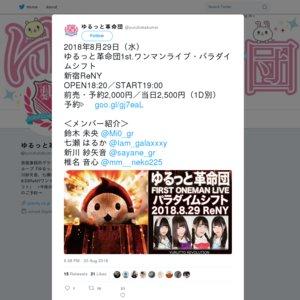 ゆるっと革命団1st.ワンマンライブ・パラダイムシフト