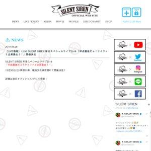 SILENT SIREN 年末スペシャルライブ2018 「平成最後だョ!サイファミ全員集合!!」