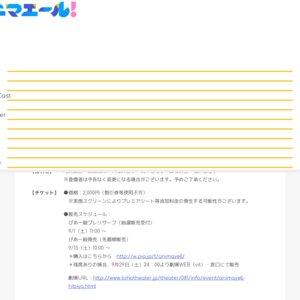 TVアニメ『アニマエール!』先行上映会