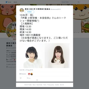 東京工芸大学 『声優 小野早稀・本宮佳奈 トークショー』