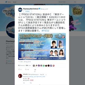 東京ゲームショウ2018 一般公開2日目 セガブース『PSO2 STATION!』東京ゲームショウSP