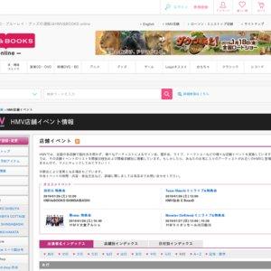 ベボガ! 「ビマベ!/夏の永遠ガール」発売記念イベント HMVエソラ池袋