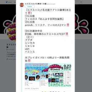 エクストロメ FEST in NAGOYA 9.23