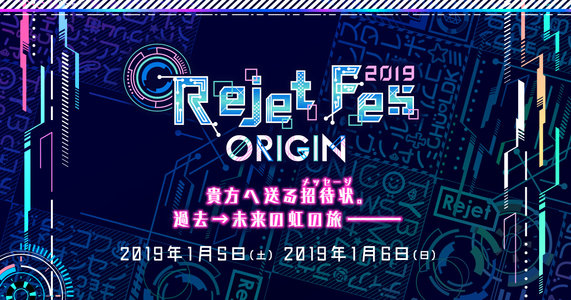 Rejet Fes.2019 ORIGIN (1月5日 夜公演)