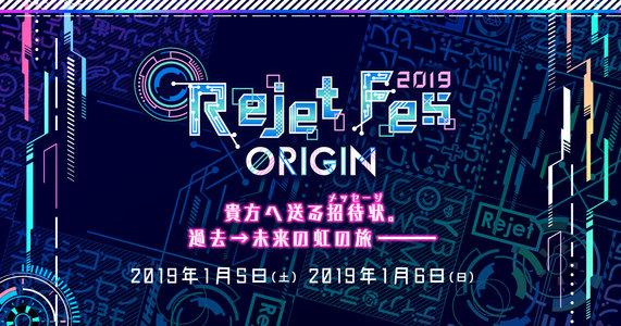 Rejet Fes.2019 ORIGIN (1月6日 夜公演)