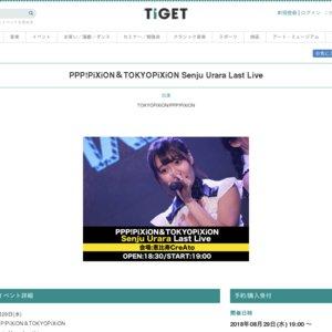 PPP!PiXiON&TOKYOPiXiON  Senju Urara Last Live