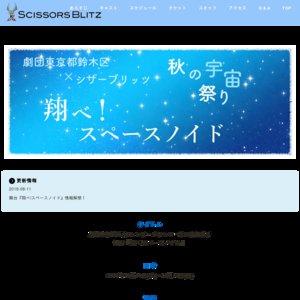 劇団東京都鈴木区×シザーブリッツ・秋の宇宙祭り 舞台『翔べ!スペースノイド』チームB②