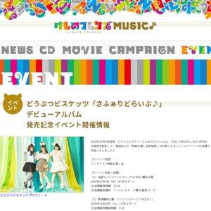 どうぶつビスケッツ「さふぁりどらいぶ♪」  デビューアルバム  発売記念イベント 東武動物公園