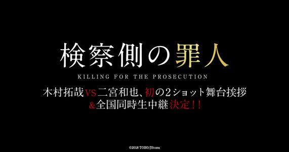 映画『検察側の罪人』木村拓哉VS二宮和也 2ショット舞台挨拶