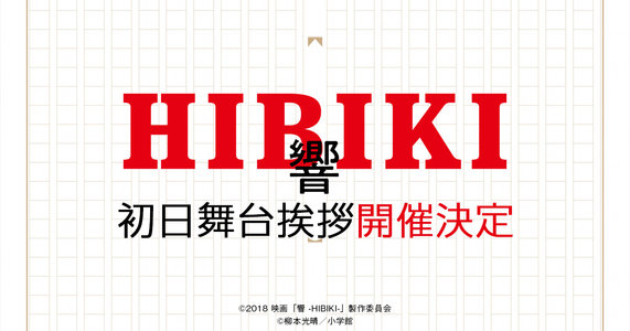 映画『響 -HIBIKI-』初日舞台挨拶