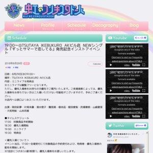 【8/29】19:00~@TSUTAYA IKEBUKURO AKビル店 NEWシングル『ずっとサマーで恋してる』発売記念インストアイベント