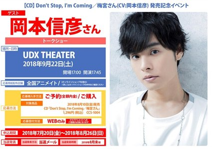 「Don't Stop, I'm Coming/梅宮さん」 発売記念イベント
